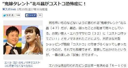"""""""鬼嫁タレント""""北斗晶がコストコ恐怖症に!"""