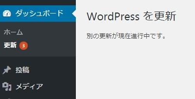 Wordpress 別の更新が進行中です。